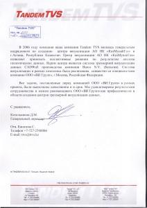 Tandem TVS (КазМунайГаз)