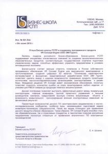 Бизнес-школа РСПП