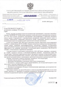 отзыв ФГУП НАМИ о ВИ Групп
