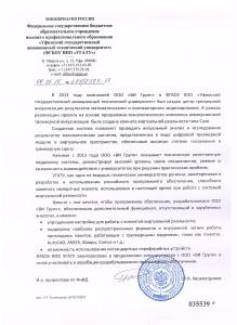 Уфимский государственный авиационный университет