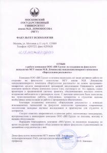 Московский Государственный Университет им. Ломоносова