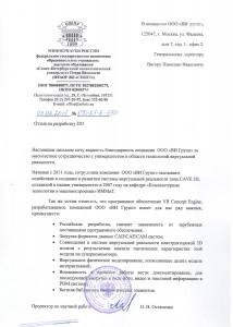 Санкт-Петербургский Политехнический Университет отзыв