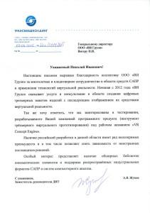 "ЗАО ""ТРАНСМАШХОЛДИНГ"""